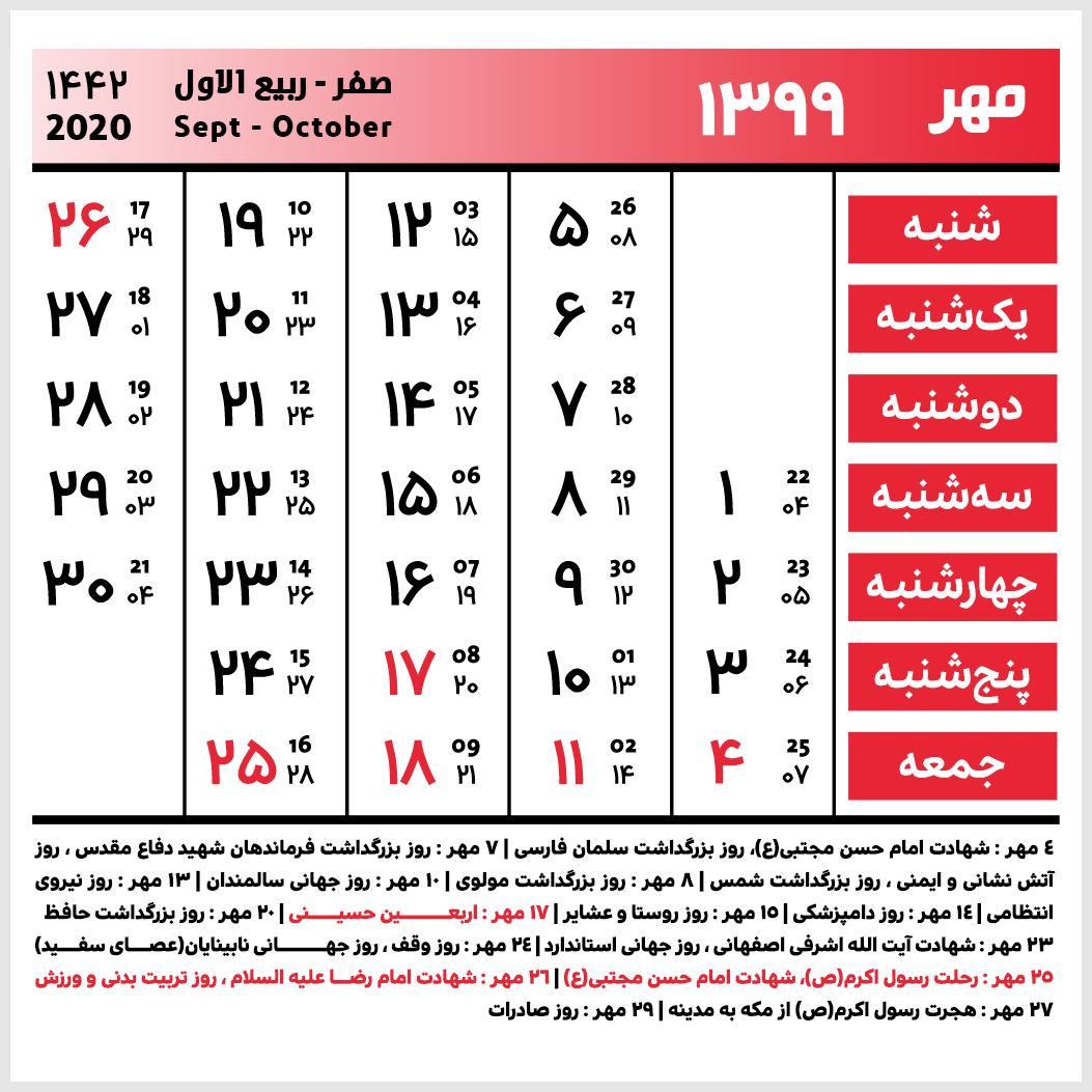 مرداد pdf