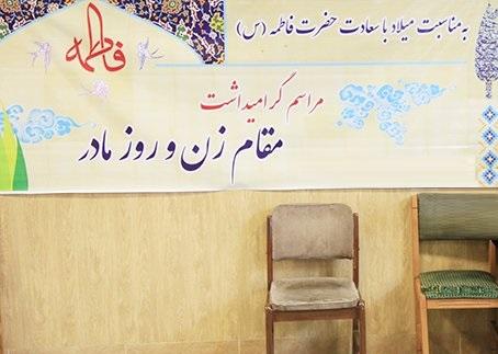 گرامیداشت هفته زن در استان مرکزی با ۷۸۹ ویژه برنامه