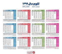 تقویم 1399 + دانلود