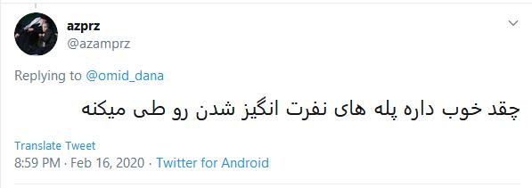 واکنش کاربران به نقشه تجزیه شده ایران بر گردن #مهناز_افشار