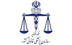 پزشکی قانونی: آمار و اطلاعات جانباختگان حوادث آبان در اختیار شورای امنیت کشور است