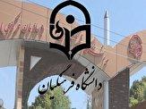 شرایط ثبت نام  تکمیل ظرفیت دانشگاه فرهنگیان