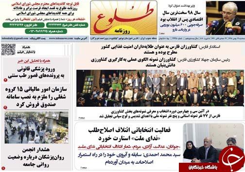 تصاویر صفحه نخست روزنامههای فارس روز ۲۹ بهمن سال ۱۳۹۸