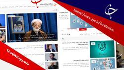 رصد اخبار جنجالی انتخاباتی در سرویس ویژه انتخابات «باشگاه خبرنگاران جوان»