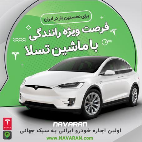 فرصت تست رانندگی با تسلا برای اولین بار در ایران