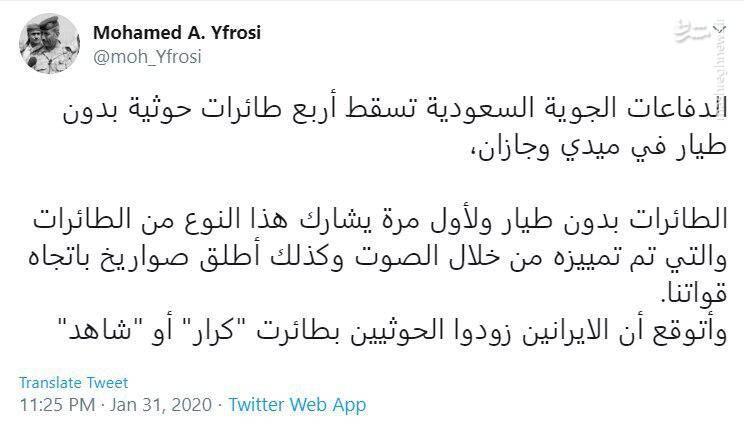 تحولی بزرگ در توانمندیهای یگان پهپادی انصارالله یمن / پهپادهای تهاجمی موشک انداز ارتش یمن وارد کارزار نبرد شدند + عکس