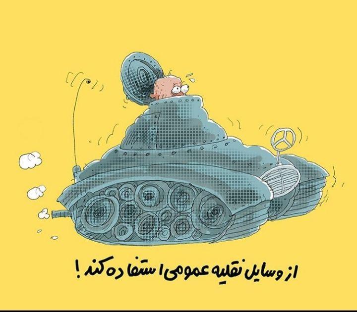 ویژگی های یک نماینده خوب به روایت کارتون های جذاب+ تصاویر