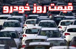 قیمت روز خودرو در ۳ بهمن