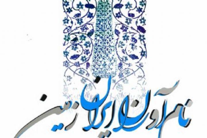 «نام آوران ایران زمین» به سراغ بزرگان فرهنگ می رود