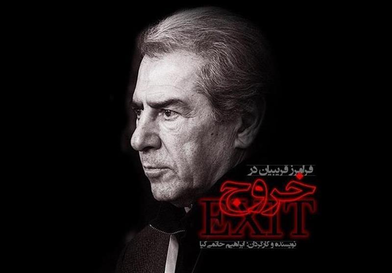 مروری بر وضعیت سینمای سیاسی در ایران و جهان/ از «جیافکی» استون تا «خروج» حاتمیکیا