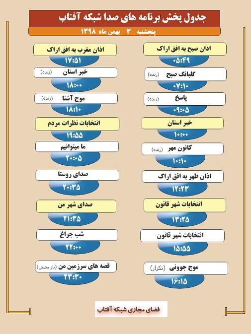 برنامههای صدای شبکه آفتاب در سوم بهمن ماه ۹۸