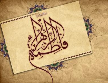 روایاتی زیبا و پند آموز از زندگی حضرت فاطمه زهرا سلام اللّه علیها