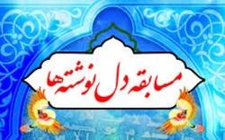 مسابقه دلنوشته به سردار دلها شهید حاج قاسم سلیمانی