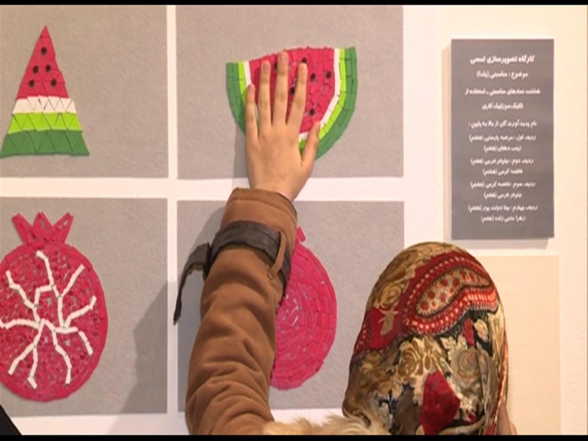 نمایشگاه دستان بینا