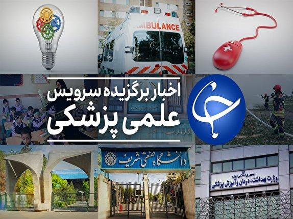 عناوین پربازدید علمی، پزشکی در 3 بهمن