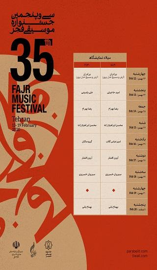 مشخص شدن خوانندگان پاپ حاضر در جشنواره موسیقی فجر