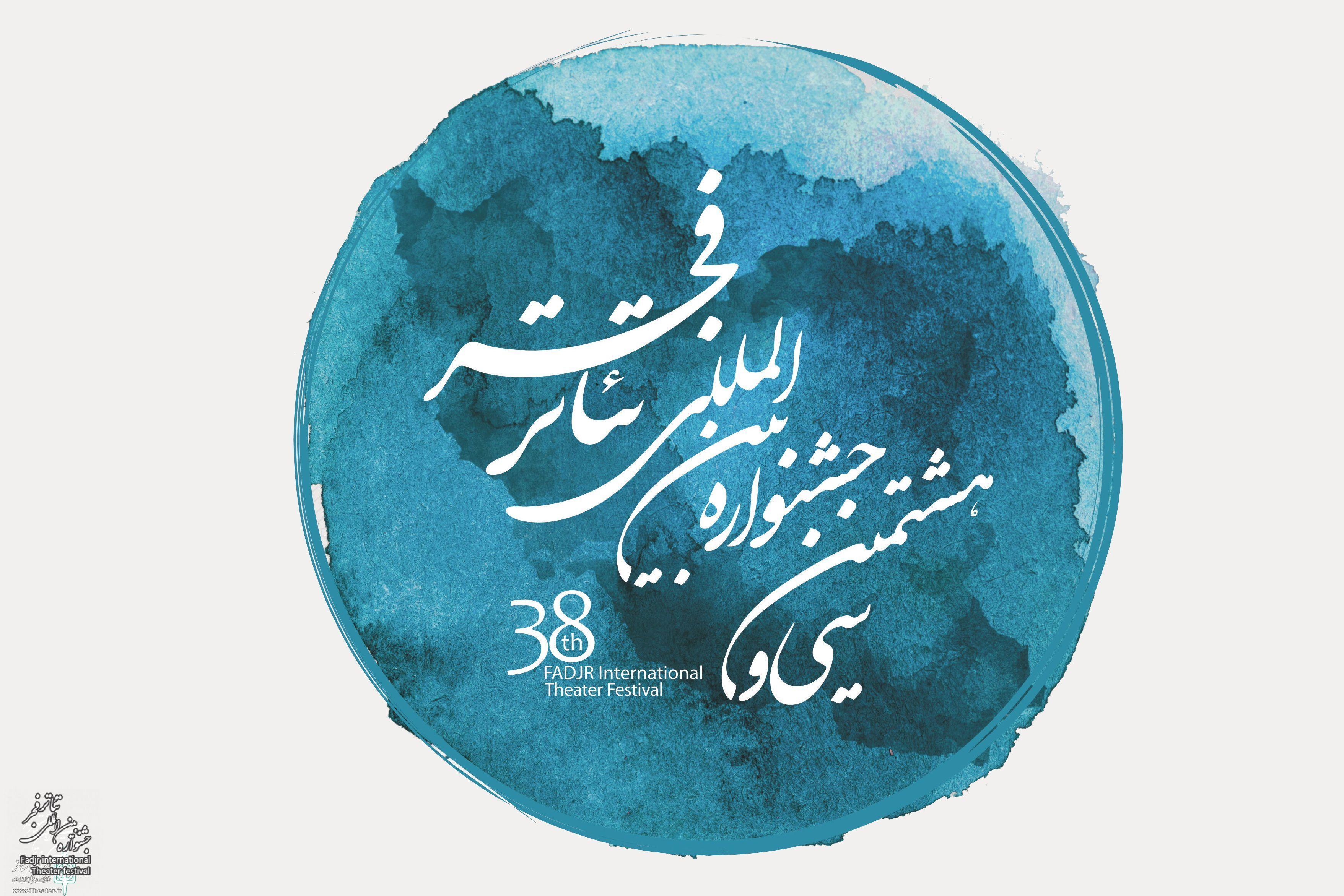 خانه هنرمندان ایران میزبان نمایشگاه عکس و پوستر تئاتر سیوهشتمین جشنواره بینالمللی تئاتر فجر