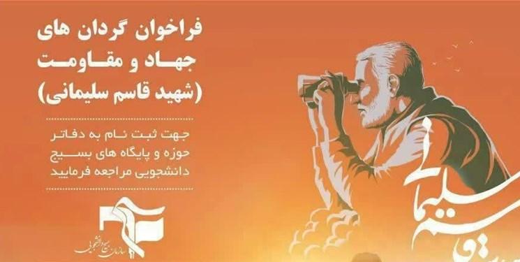 آغاز ثبتنام گردانهای جهاد و مقاومت شهیدسلیمانی بسیج دانشجویی
