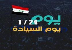 عراق در آستانۀ تظاهرات میلیونیِ جمعه سرنوشتساز این کشور