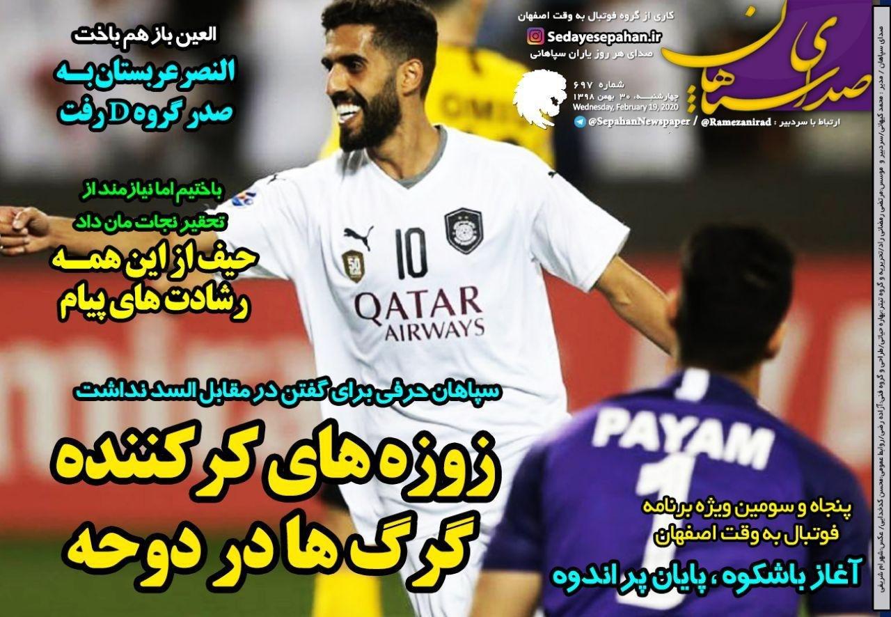 صدای سپاهان - ۳۰ بهمن