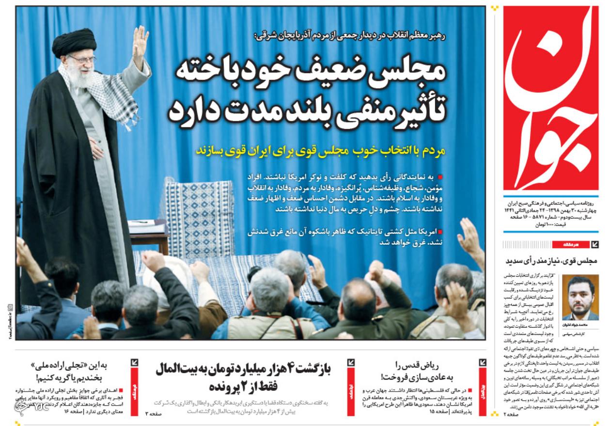 آسیب شعارهای پرطمطراق/ سوختن مترسک FATF/ کرونا همچنان پشت مرزهای ایران/ میانبر تهران- شمال
