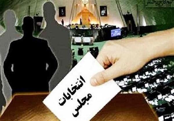 جدیدترین تغییر تعداد نامزدهای مجلس در استان مرکزی در ۳۰ بهمن