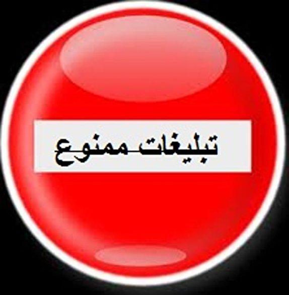 ممنوعیت هرگونه تبلیغ انتخاباتی از ساعت هشت صبح روز پنجشنبه