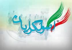 با نامزدهای نهایی اصولگرایان در تهران بیشتر آشنا شوید + سوابق