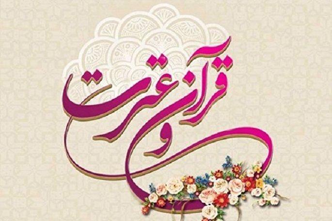 آغاز نام نویسی بخش شفاهی جشنواره سراسری قرآن و عترت در دانشگاه بوعلی سینا