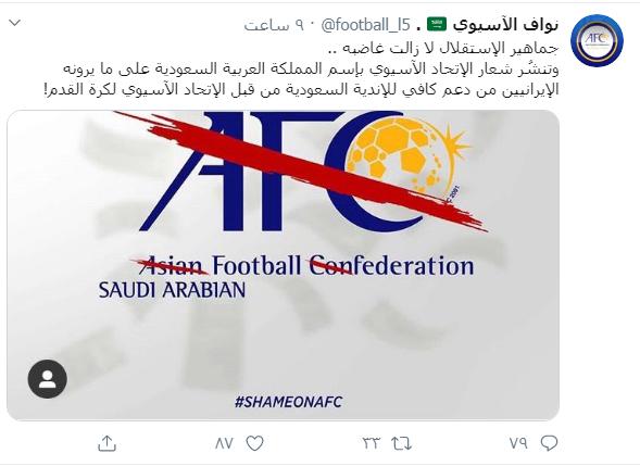 اعتراف خبرنگار سعودی به لابی بازی سعودیها در فوتبال