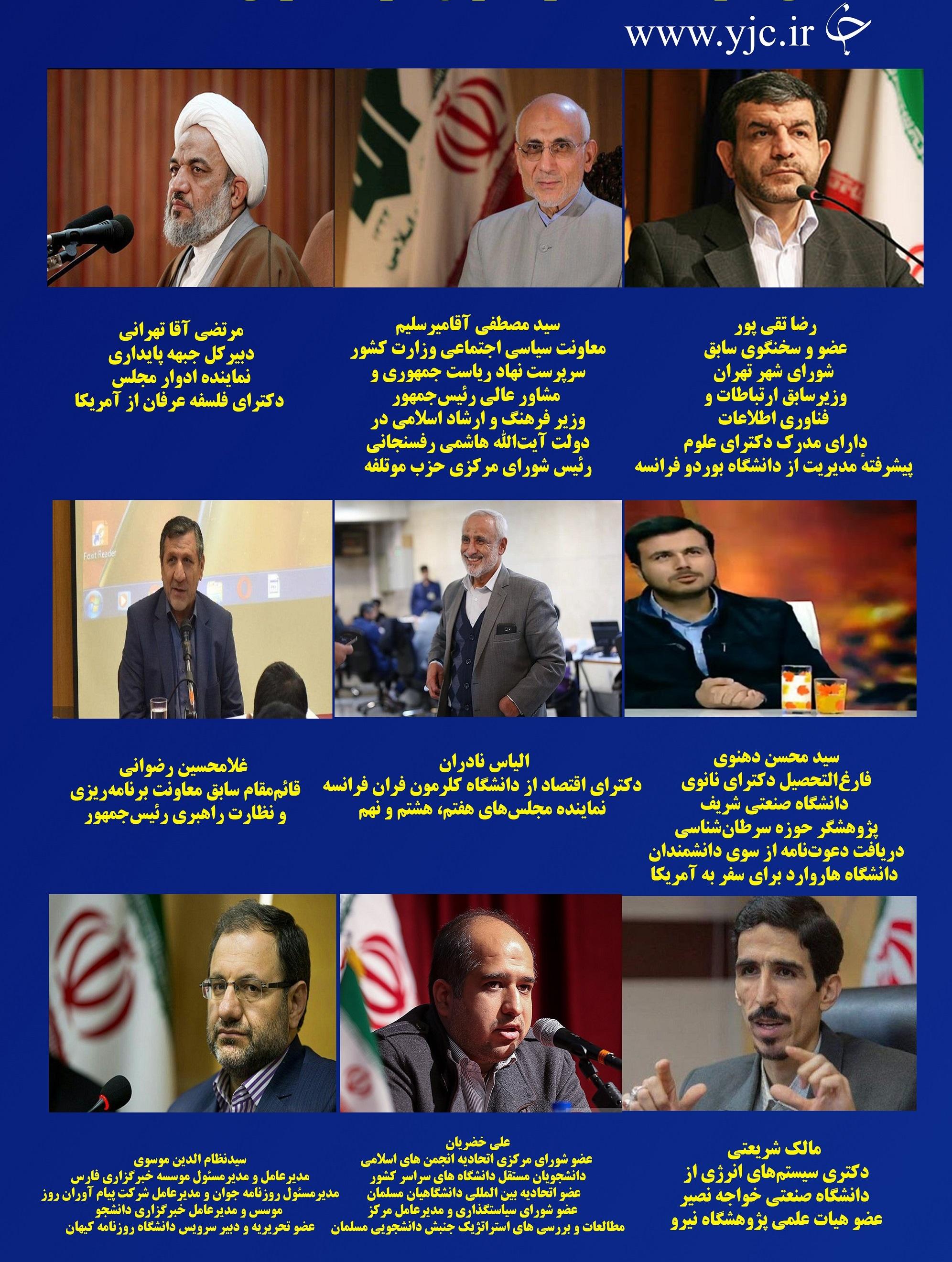 اینفوگرافی افراد شاخص لیست وحدت اصولگرایان و اصلاحطلبان - 6