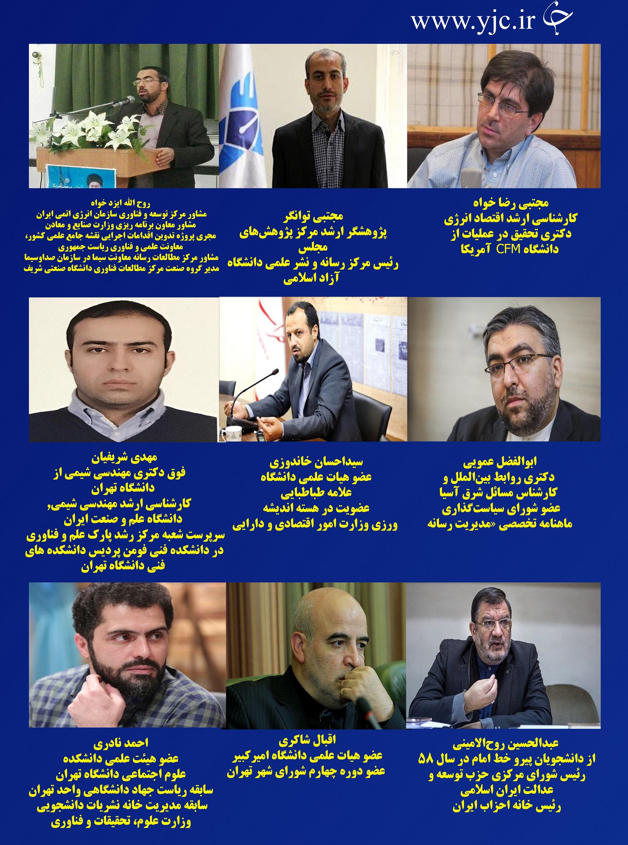 اینفوگرافی افراد شاخص لیست وحدت اصولگرایان و اصلاحطلبان - 7