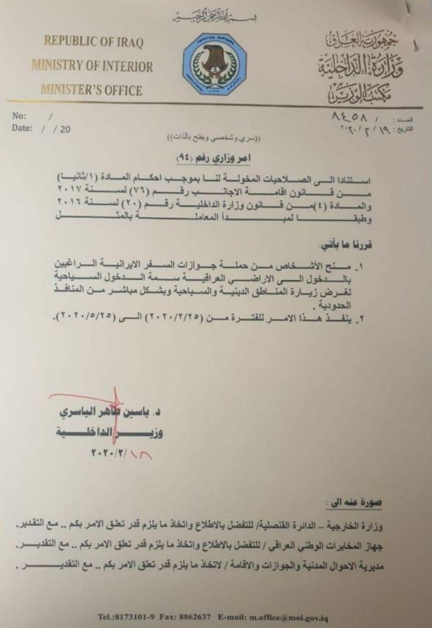 تسهیلات ویژه تردد اتباع عراقی در ایران تمدید شد