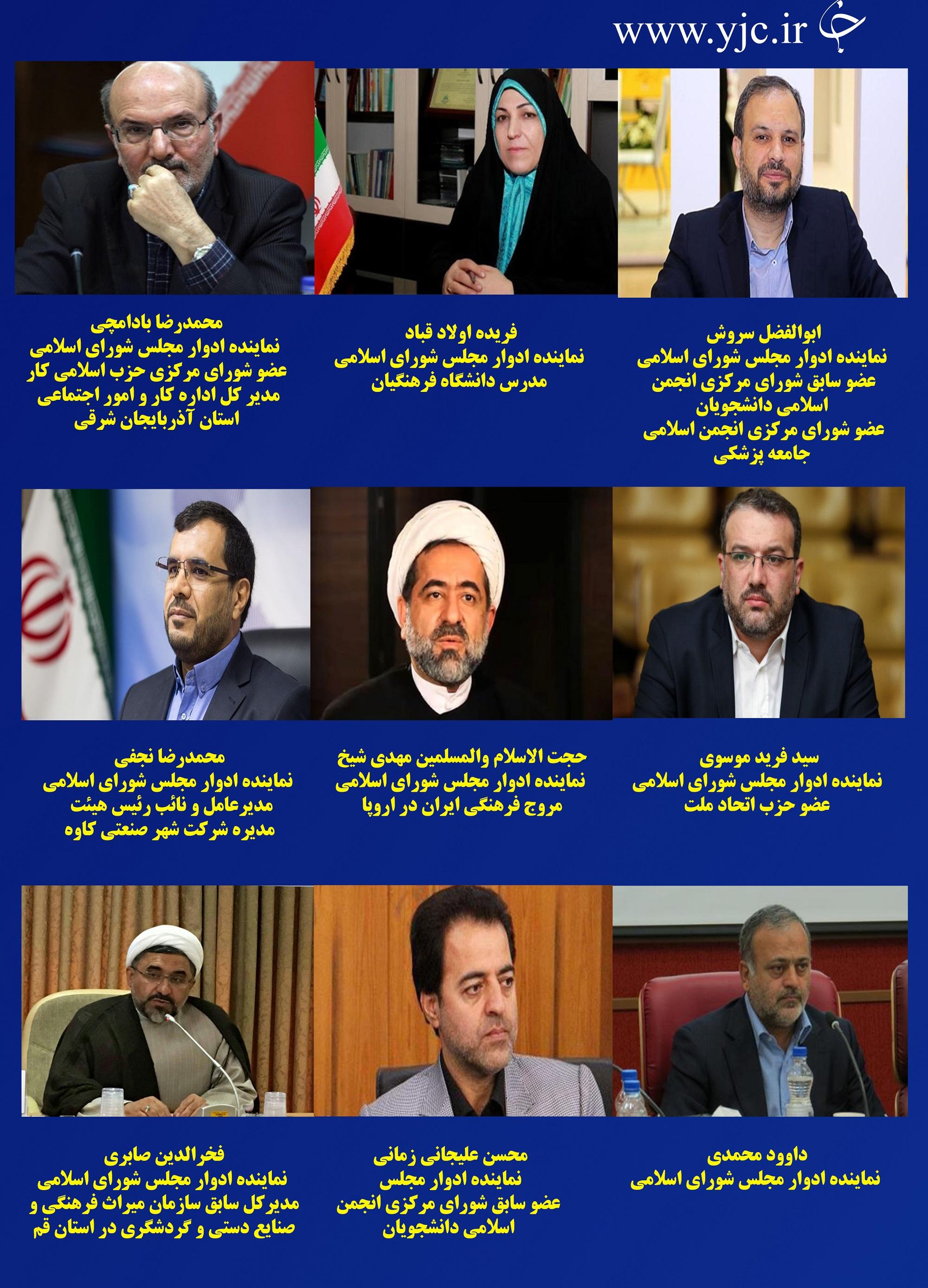 اینفوگرافی افراد شاخص لیست وحدت اصولگرایان و اصلاحطلبان - 11