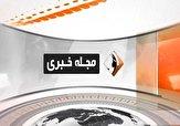 باشگاه خبرنگاران - بخش خبری مجله خبری ۳۰ بهمن ماه ۹۸ + فیلم