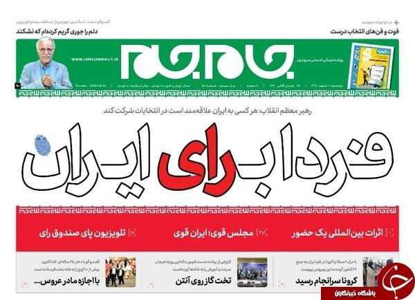 فردا برای ایران/