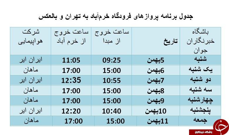برنامه پروازهای فرودگاه خرمآباد از ۵ تا ۱۱ بهمن ماه