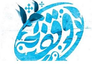 ۷۴ موقوفه خراسان جنوبی با نیت ایام فاطمیه