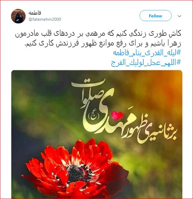 دردودل کاربران با فرزند زهرای اطهر با هشتگ #اللهم_عجل_لوليك_الفرج