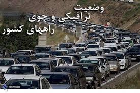 آخرین وضعیت راهها در ۴ بهمن/ ترافیک سنگین در محور هراز
