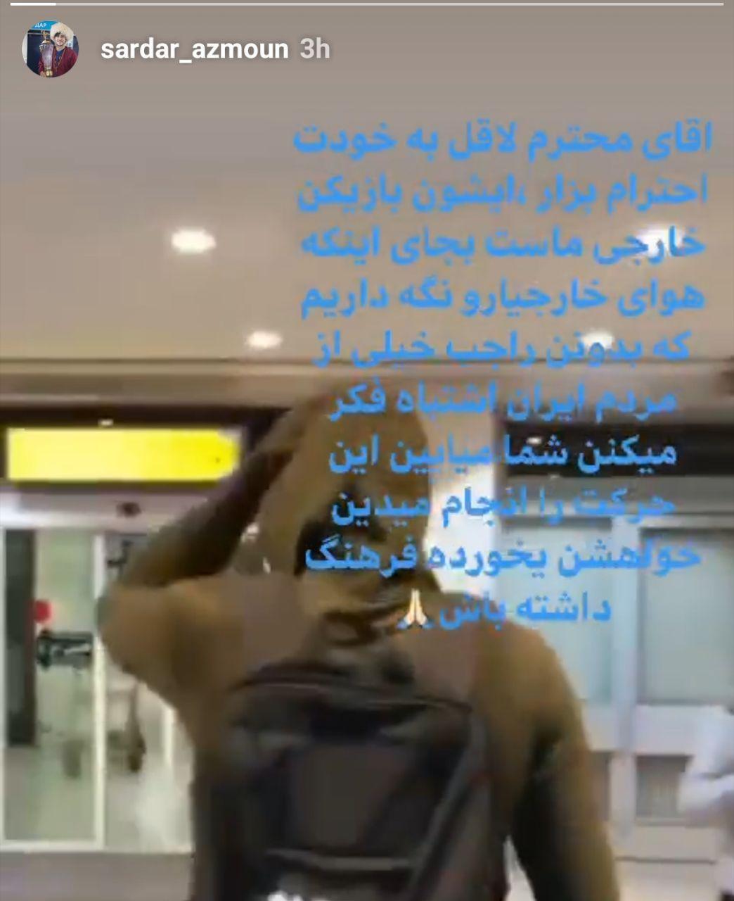 حمایت سردار آزمون از شیخ دیاباته + عکس