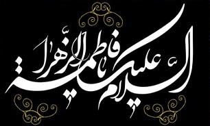 رسالت حضرت «فاطمه زهرا (س)» تبیین جایگاه ولایت بود
