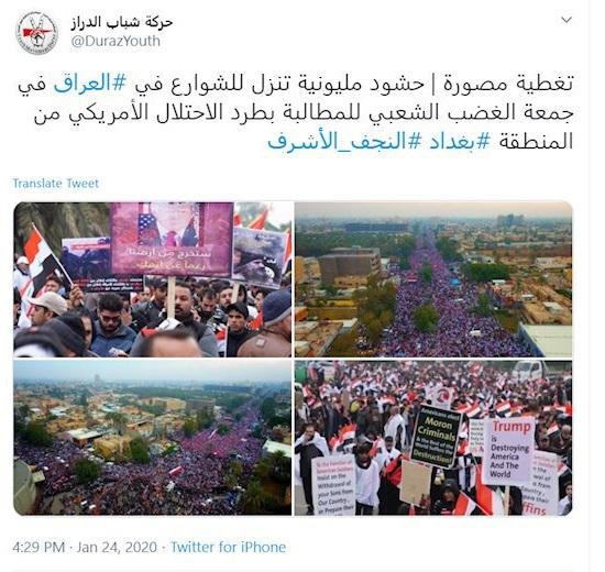 توییت جوانان بحرین درباره تظاهرات میلیونی عراق