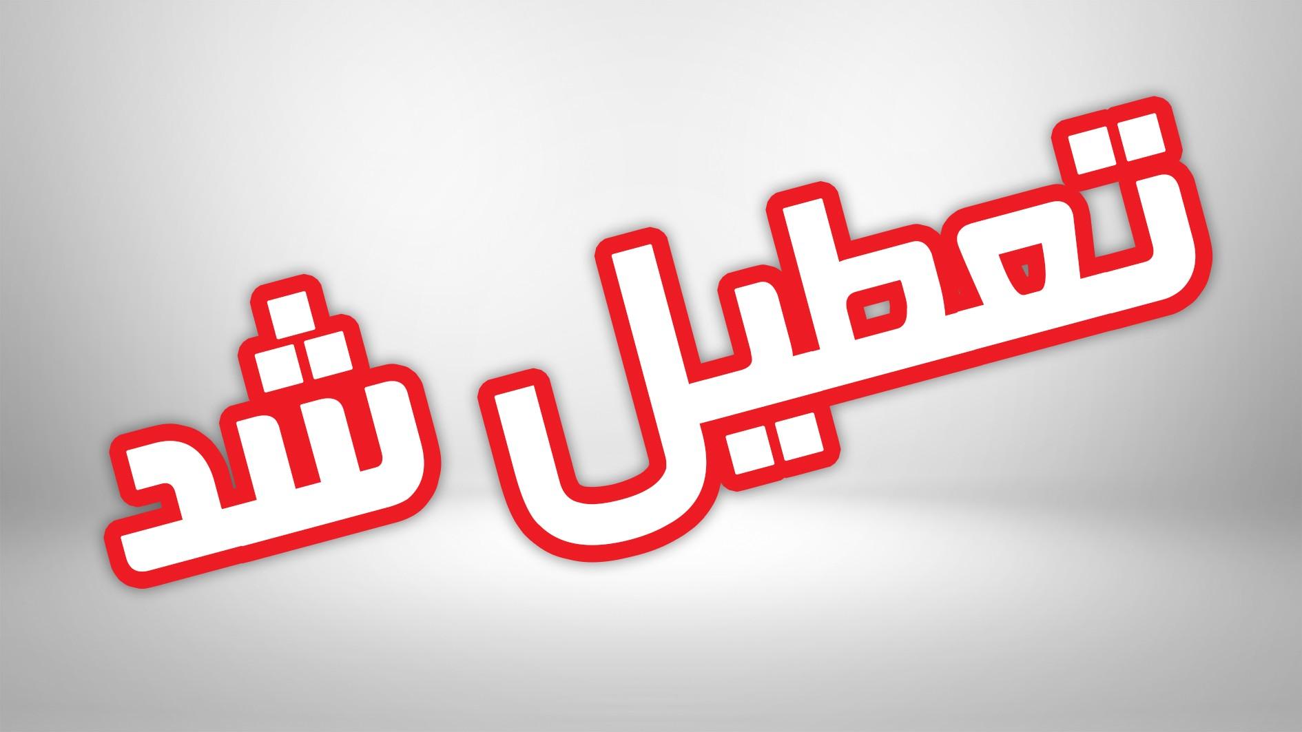 تعطیلی مدارس ۵ بهمن