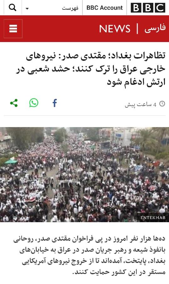تلاش BBC فارسی برای عادی جلوه دادن اعتراض میلیونی ضدآمریکایی عراق