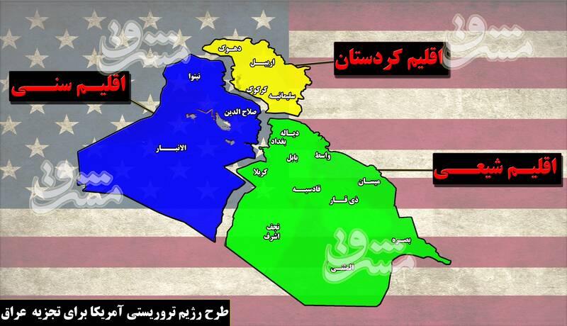 حقایقی از پروژه زیرپوستی آمریکا برای ریشهدواندن در خاک عراق + عکس