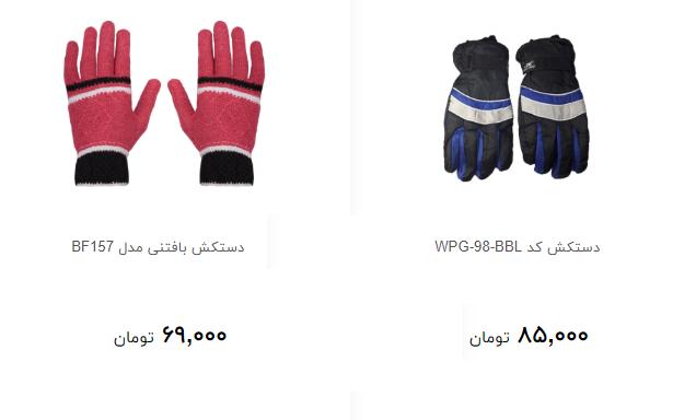 دستکش زنانه و مردانه را چند بخریم؟