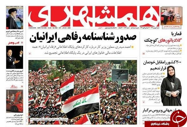 یوم الله عراق / دو سناریوی ترمیم دستمزد کارگران / پیش نیازهای ایران قوی/ باید بروی آمریکا!