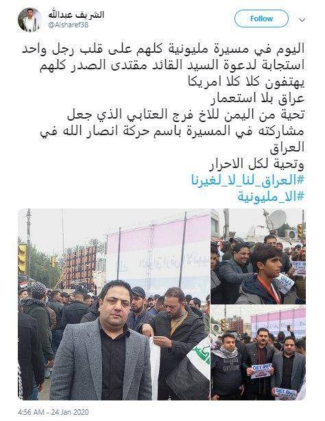 توییت مقام یمنی درباره تظاهرات میلیونی عراق