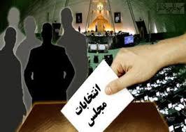 برگزاری انتخابات سالم و قانونی با حضور گسترده مردم